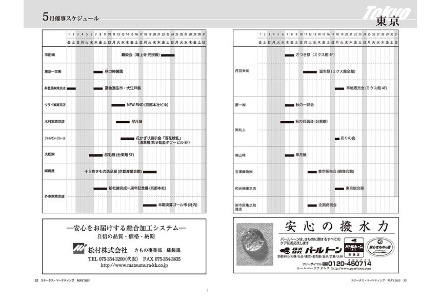 東京・その他 5月催事スケジュール