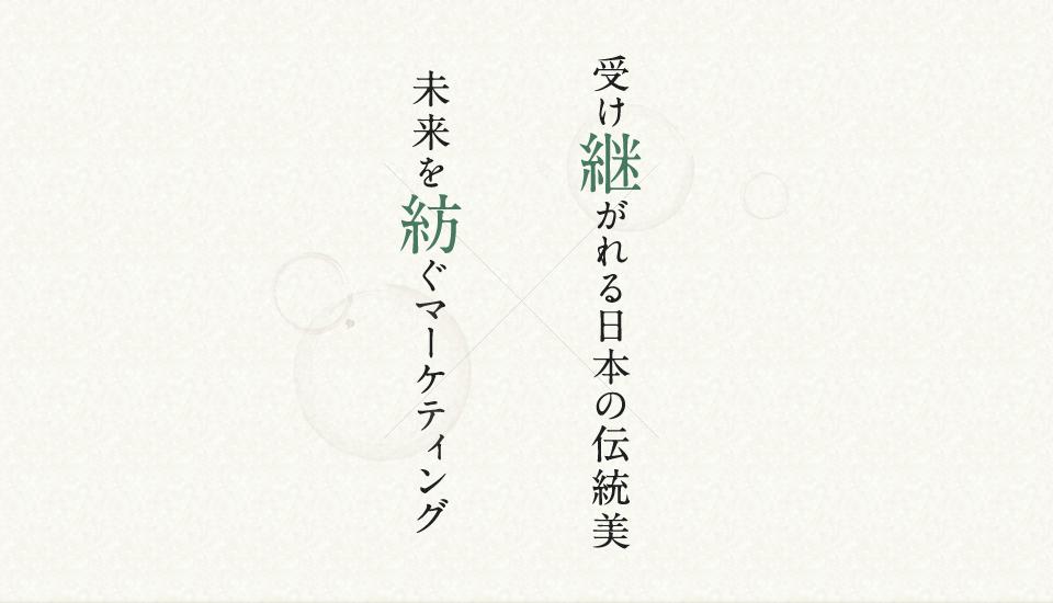 受け継がれる日本の伝統美 未来を紡ぐマーケティング