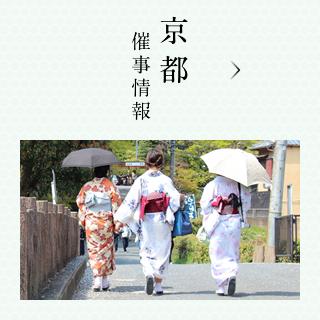 京都催事情報