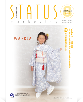STATUS marketing 2021年3月号
